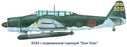 Торпедоносец-бомбардировщик В7А