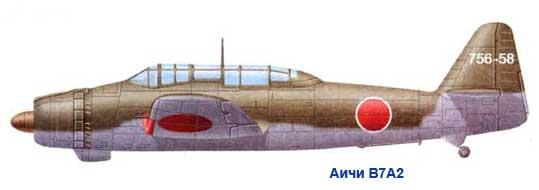 самолет Аичи В7А2