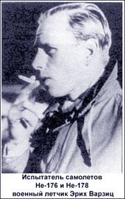 Пилот-испытатель Эрих Варзиц
