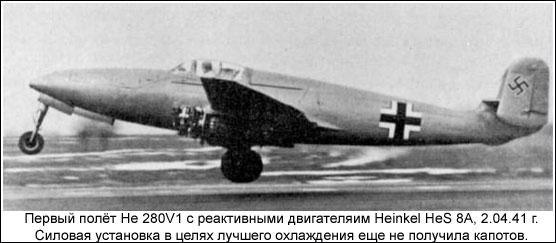 Первый полет He 280