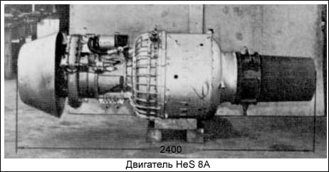 Двигатель HeS 8A