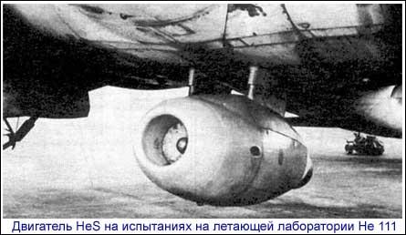Хейнкель He 280