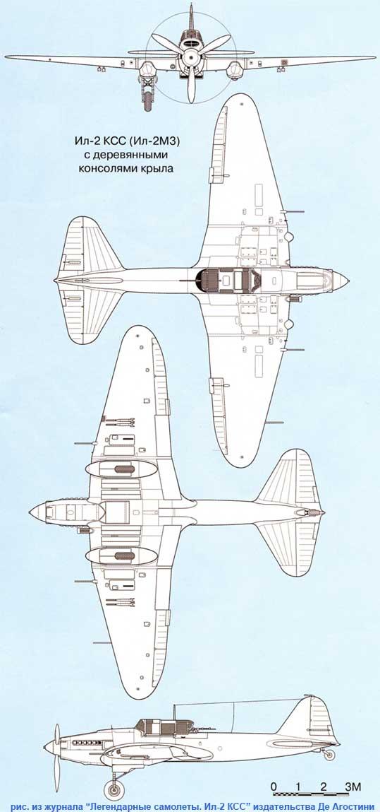 Самолет Ил-2 КСС