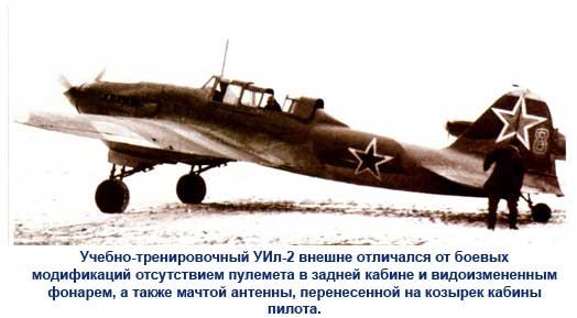 Учебный самолет Ил-2