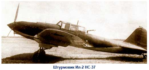 Штурмовик Ил-2 НС-37