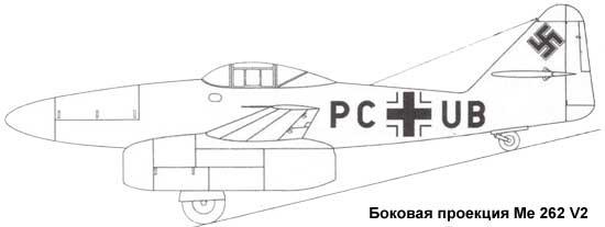 Мессершмитт Ме 262 V2
