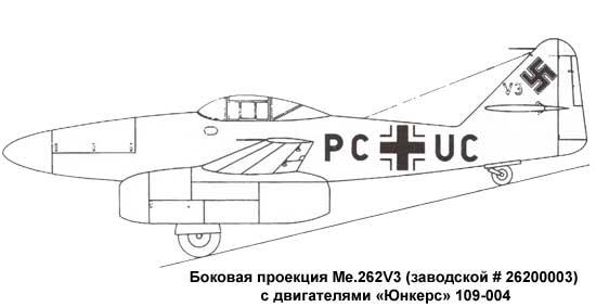 Мессершмитт Ме 262 V3
