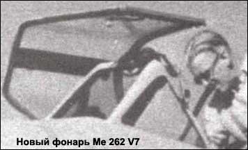 Фонарь кабины Ме 262 V7