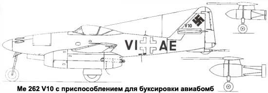 Ме 262 V10