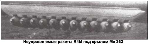 Мессершмитт Ме 262