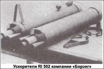"""Ракетный ускоритель """"Борзиг"""""""