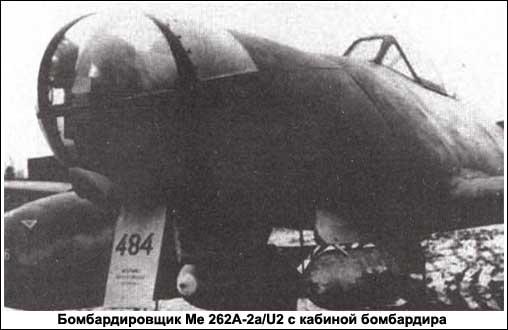Бомбардировщик Ме 262А-2а/U2