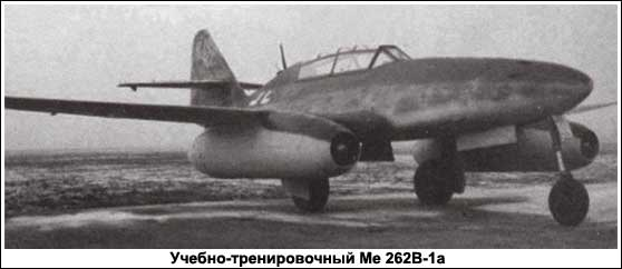 Учебно-тренировочный Ме 262В-1а