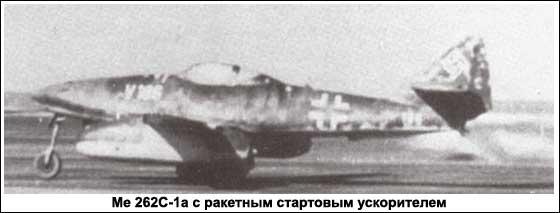 Me 262C-1a