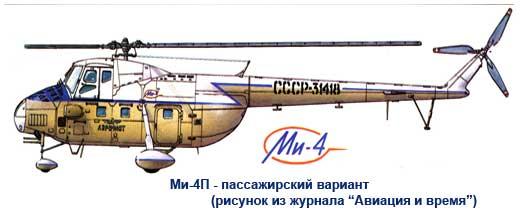 Вертолет Ми-4П