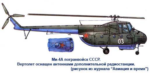 Вертолет Ми-4А