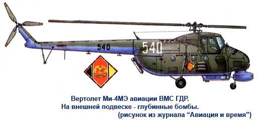 Вертолет Ми-4МЭ
