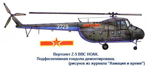 Вертолет Z-5