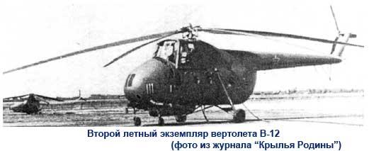 Прототип вертолета Ми-4