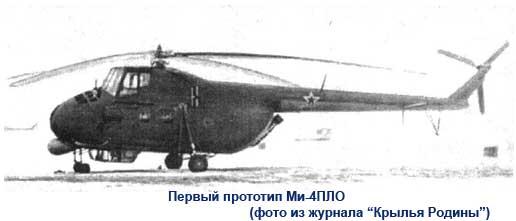 Вертолет Ми-4ПЛО