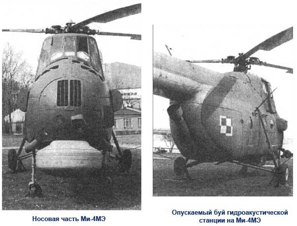 Вертолет Ми-4