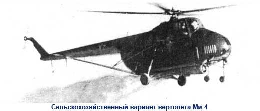 Сельскохозяйственный вертолет Ми-4