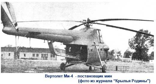 Постановщик мин- вертолет Ми-4