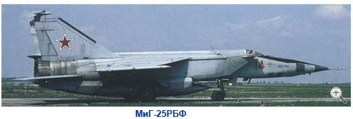 Самолет МиГ-25РБШ