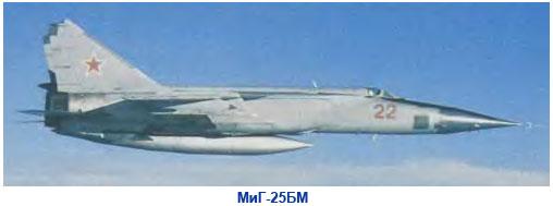 Самолет МиГ-25БМ