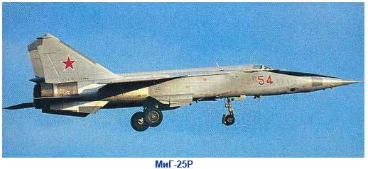 самолет МиГ-25Р