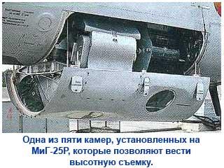 камера самолета МиГ-25Р