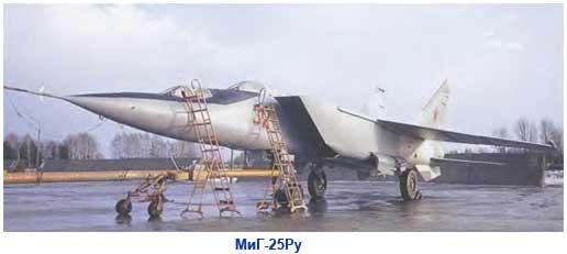 Учебный самолет МиГ-25Ру