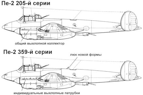 Пе-2 359 серии