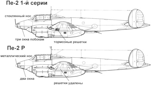 разведчик Пе-2Р